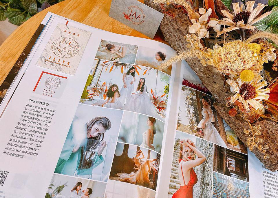 新娘物語雜誌邀請