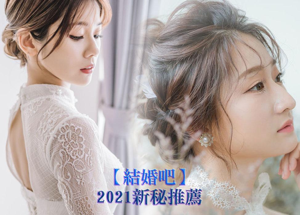【結婚吧】2021新秘推薦文